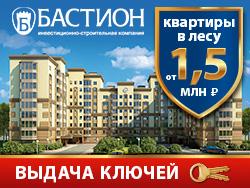 ЖК «Государев Дом» г. Видное, 5 км от МКАД